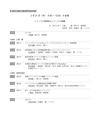 3 月 21 日(木) 9:30 ~ 12:30 X 会場