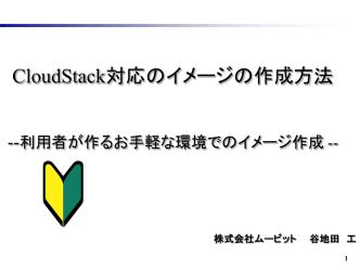 CloudStack対応のイメージの作成方法~利用者が作るお手軽な環境で