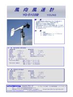 プロペラ式風向風速センサー