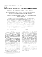 三重県における Multiplex PCR を用いた肺炎球菌