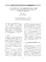 ナノ粒子材料の合成・分散・機能化技術と実用化への課題