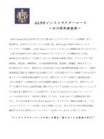 ALSO インストラクターコース - NPO法人 周生期医療支援機構
