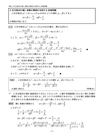 480 2次方程式の解と係数の関係を利用する求値問題