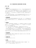 特記説明書[PDF184KB]