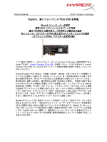 HyperX、高パフォーマンス PCIe SSD を発表