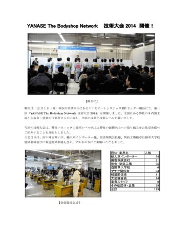 12月1日 「YANASE The Bodyshop Network技術大会2014」