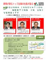 群馬イノベーションミーティング in University