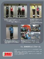 DMATユニフォーム(PDF:594KB)