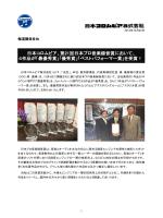 日本コロムビア、第21回日本プロ音楽録音賞において、 4作品が「最優秀