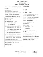 講習会案内書(全業種共通) - エコサート・ジャパン株式会社 Ecocert