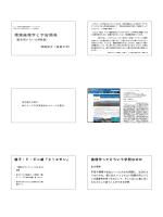 「環境倫理学と宇宙開発」神崎宣次 - 京都大学 宇宙総合学研究ユニット