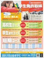 早生まれコース - 浜松自動車学校