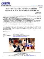 CHINTAI 新TVCM 2015年1月4日