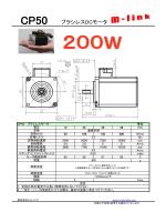 CP50 ブラシレスDCモータ - M-LINK CO., LTD. 株式会社エムリンク