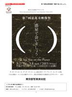 PDF[2.2MB] - 東京文化発信プロジェクト