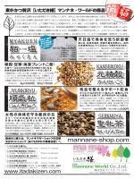 札幌店パンフレット お弁当&商品紹介