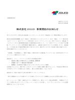 本日15時に、株式会社JOLEDの発足に関するプレスリリースを行いました。