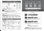 大阪校(PDF) - サイマル・アカデミー