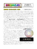 第17号 - 渋川北中学校
