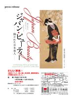 ジャパン・ビューティー展プレスリリース第二弾を公開