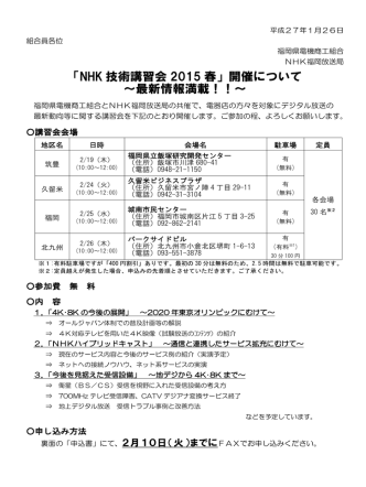 4K・8K放送・ハイブリットキャストの動向NHK技術講習会平成27年2月