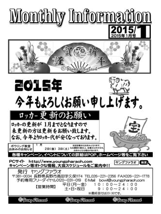 2015年1月号 - ヤングファラオ