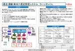 運送管理システム - 東邦情報システム株式会社