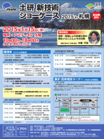 土研 新技術ショーケース2015 in 札幌 チラシ