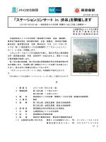 「ステーションコンサート in 渋谷」を開催します