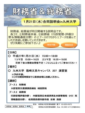 1月21日(水)合同説明会in九州大学