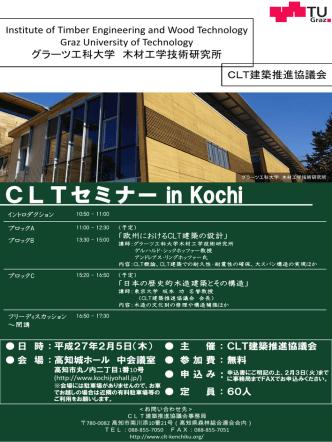 CLTセミナー in Kochi