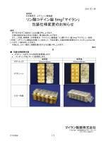 リン酸コデイン錠 5mg「マイラン」 包装仕様変更のお知らせ