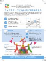 ライフステージに合わせた支援を考える(神戸YMCAサポートプログラム