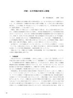 沖縄・北方問題の現状と課題