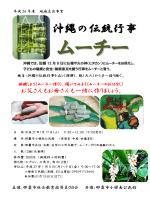 小禄南公民館 地域交流事業 沖縄の伝統行事ムーチー(PDF