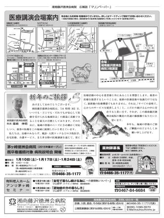 2面 - 湘南藤沢徳洲会病院