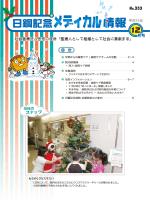 No.333 - 日鋼記念病院