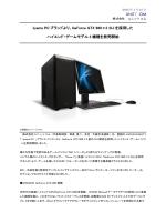 iiyama PC ブランドより、GeForce GTX 980×2 SLI を採用した ハイエンド