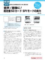 音声/画像に! 超定番SDカード SPIモードの実力