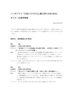 概要含むpdfファイルはこちら - 京都大学 宇宙総合学研究ユニット