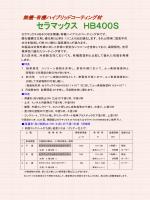 セラマックスHB400S - 無機質コーティング協会