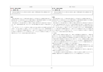 12(PDF:1602KB)