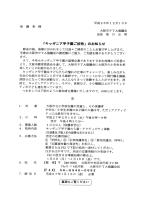 「キッザニア甲子園ご招待」 のお知らせ