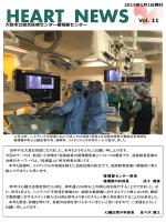 循環器センターHEART NEWS第11号の詳細(PDF1040KB)