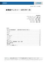 新興国マンスリー(2015 年 1 月)
