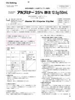 血漿分画製剤(人血清アルブミン製剤)