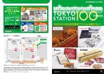 東京駅開業100周年関連商品はコチラ(PDF)