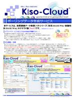 ボーリングデータ作成サービス - Kiso