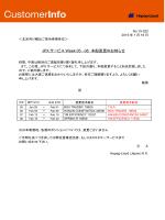 JPX - Week05-08 本船変更のお知らせ - Hapag