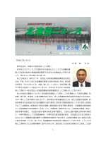 北造協ニュース - 北海道造園緑化建設業協会